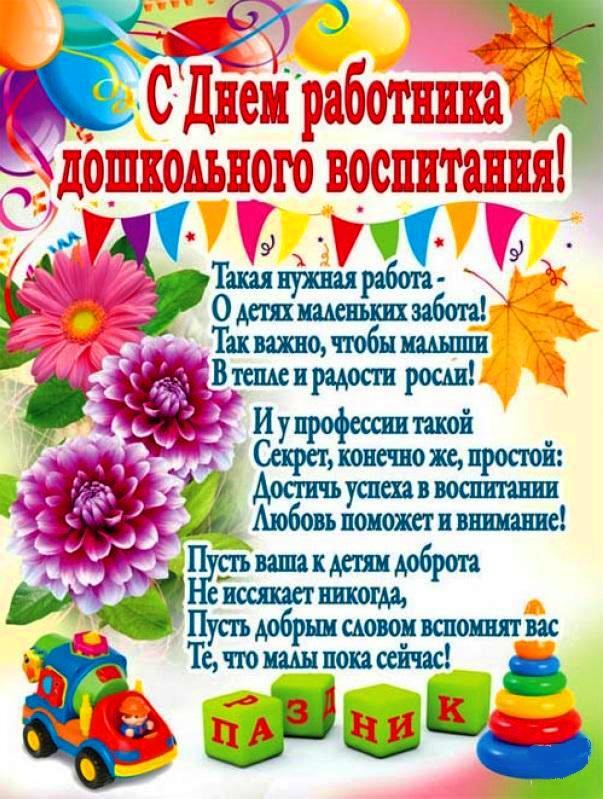 Поздравления с днем дошкольного работника заведующей в стихах короткие